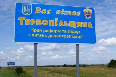 Тернопільщина1