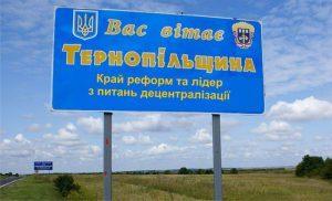 - Які райони у Тернопільській області ліквідують після реформи 2017 року. Детальна схема